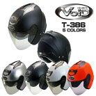 年末年始1000OFFクーポン! ダブルシールド搭載 バイク用 ジェットヘルメット T-386 SG&#826…