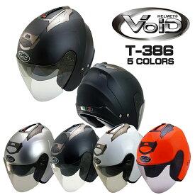 ヘルメット バイク ダブルシールド搭載 バイク用 ジェットヘルメット T-386 SG/PSC認定 おすすめ 人気 T386 シールド付 VOID はとや かっこいい 通販