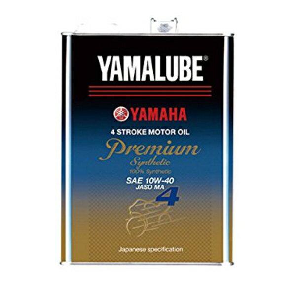 在庫あり/ヤマルーブ プレミアムシンセティック 4L 《YAMAHA YAMALUBE PREMIUM SYNTHETIC 9079332414 ヤマハ純正 エンジンオイル交換》