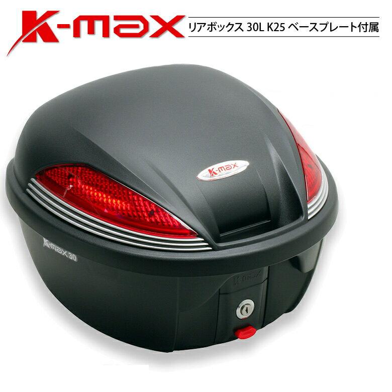 コストパフォーマンスが良いと好評の30Lモデル K-MAX バイク用 リアボックス 30L K25 トップケース リアケース