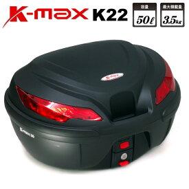 K-MAX 50Lの大型サイズ バイク用 リアボックス トップケース K22 50L ベースプレート着脱可能