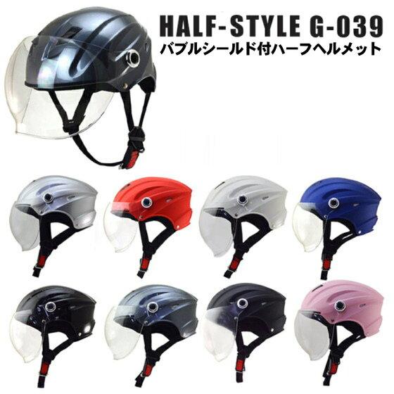 バブルシールド付ハーフヘルメット