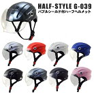 【WINTER SALE】【送料無料】バブルシールド付ハーフヘルメット 軽量タイプ G-039 SUM-WITH …