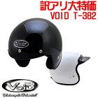 特大ビックサイズハーフヘルメット