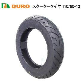 スクータータイヤ 110/90-13 DURO 安心の理由は純正部品採用実績とダンロップとの長期提携工場契約有り DM1060 56P TL デューロ 110/90-13
