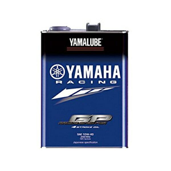 ヤマハ ヤマルーブ RS4GP 4L 《YAMAHA YAMALUBE 10W-40 90793-32415 ヤマハ純正 4サイクルオイル 純正オイル 100%化学合成油》