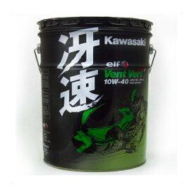 訳あり バイク 4サイクルオイルカワサキ ヴァン ヴェール 冴速 10W-40 20Lカワサキエルフ Kawasaki Vent Vert J0ELF-K010 ペール缶在庫あり