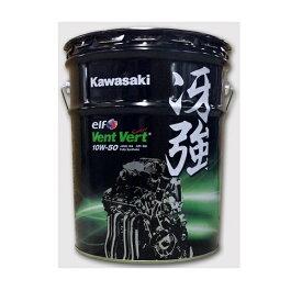 在庫あり新生活応援!カワサキ ヴァン ヴェール 冴強 20L 10W-50 《カワサキエルフ ペール缶 Kawasaki Vent Vert J0ELF-K012 4サイクルオイル》