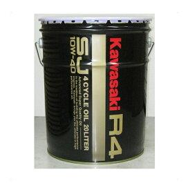 在庫あり/カワサキ R4 SJ10W-40 20L ペール缶 《J0248-0001 同梱不可 4サイクルオイル KAWASAKI 純正オイル》