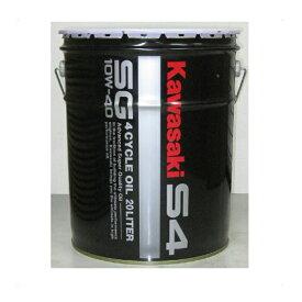 在庫あり/カワサキ S4 SG10W-40 20L ペール缶 《J0246-0013 同梱不可 4サイクルオイル KAWASAKI 純正オイル》