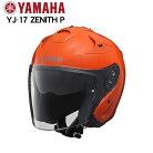 在庫あり⁄ヤマハ ジェットヘルメット YJ-17-P ZENITH-P ゼニス《YJ17P サンバイザー付…