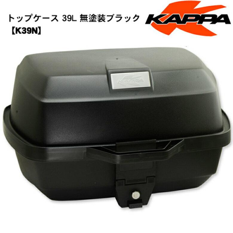 KAPPA(カッパ) リアボックス トップケース ブラック 39L 【K39N】ビジネスバッグも入れやすい四角タイプ GIVI E20N 68023 と同等品