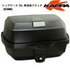 KAPPA(カッパ) リアボックス トップケース ブラック 39L 【K39N】ビジネスバッグも入れや…