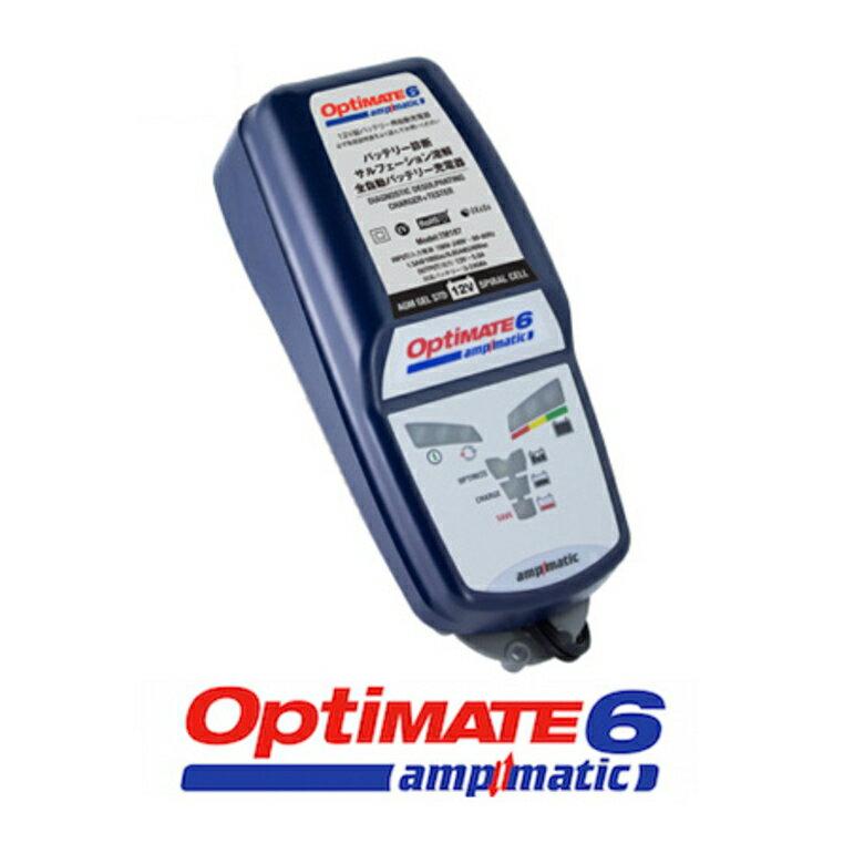 楽天スーパーセール! 簡単全自動 高性能 バッテリー充電器 オプティメイト6 ver.2 OPTIMATE6 ケーブル付属 繋ぎっぱなし テックメイト バッテリー上がり チャージャー バイク用
