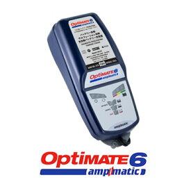 簡単全自動 高性能 バッテリー充電器 オプティメイト6 ver.2 OPTIMATE6 ケーブル付属 繋ぎっぱなし テックメイト バッテリー上がり チャージャー バイク用