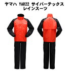 ヤマハYAR22レインスーツ《メーカー純正バイク用スタンダードレインウェアレインコートカッパサイバーテックス》