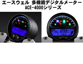 【謝恩セール】ACEWELL エースウェル 多機能デジタルメーターACE-4000シリーズ ACE-4000《スピードメーター バイク用》