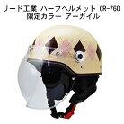 ウィンターセール バイク用 ヘルメット 限定 CR-760 アーガイル LEAD リー…