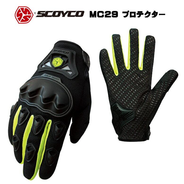 【送料無料】メッシュグローブ SCOYCO MC29 夏用 プロテクター バイク用