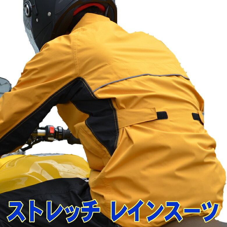 送料無料 バイク用軽量ストレッチ 着やすいレインスーツ HR-001 レインウェア ワイドソース 雨合羽 カッパ WIDE SOURCE 人気 オートバイ ツーリング 通勤 通学