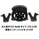 VOID(ボイド) TX-27用 内装 セット オフロード バイク ヘルメット (インナーパッド+チーク…