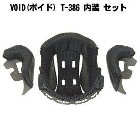VOID(ボイド) T-386 内装 セット バイク ジェット ヘルメット (インナーパッド+チークパッド) THH