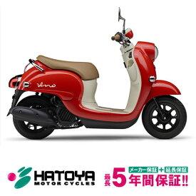 【国内向新車】【諸費用コミコミ価格】21 YAMAHA Vino ヤマハ ビーノ