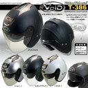 【4/17まで価格!!!】【送料無料】ランキング常連大人気モデル バイク ジェットヘルメット VOID T-386 インナーサンシェード搭載ヘルメット 定番
