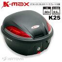 【送料無料】 コストパフォーマンスが良いと好評の30Lモデル K-MAX バイク用 リアボックス 30L K25 トップケース
