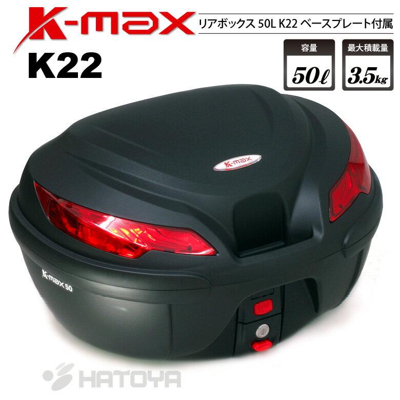 【送料無料】K-MAX 50Lの大型サイズ バイク用 リアボックス トップケース K22 50L ベースプレート着脱可能