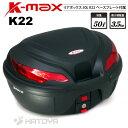 送料無料 K-MAX 50Lの大型サイズ バイク用 リアボックス トップケース K22 50L ベースプレート着脱可能