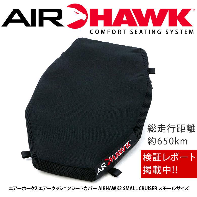 エアホーク2 クルーザーS スモールサイズ AIRHAWK2 SMALL CRUISER ハーレー ツーリングシート エアークッションシートカバー ゲルザブが効果ない方にお勧め!【AH2SMAL / AH2SML】
