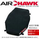 エアホーク2 クルーザーS スモールサイズ AIRHAWK2 SMALL CRUISER ハーレー ツーリングシート エアークッションシートカバー ゲルザブが効...