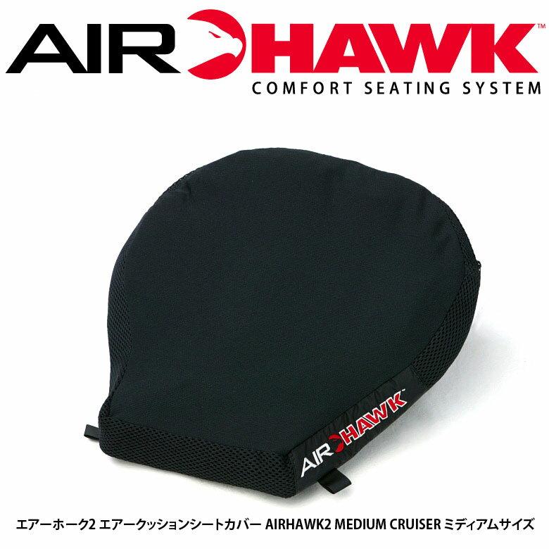 エアホーク2 クルーザーM [MEDIUM CRUISER] AIRHAWK2 エアークッションシートカバー ミディアムサイズ ハーレー ゲルザブ でもお尻が痛くなる方にはこちらがおすすめ!【AH2MED / AHMC】