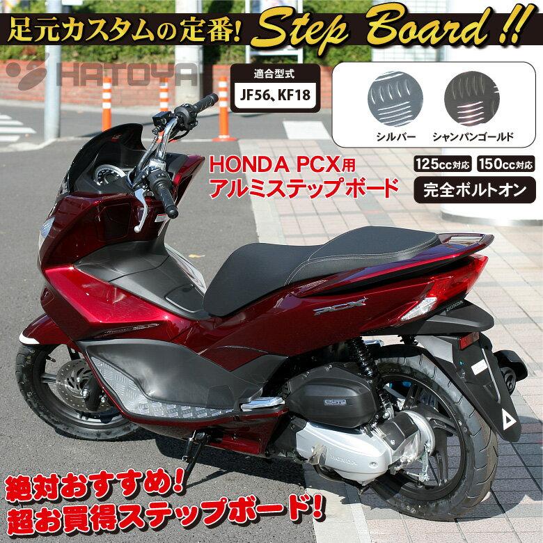 【あす楽】ホンダ 新型PCX用アルミステップボード STEPBOARD 125/150cc 対応型式はJF56、KF18 2014年式以降 HONDA