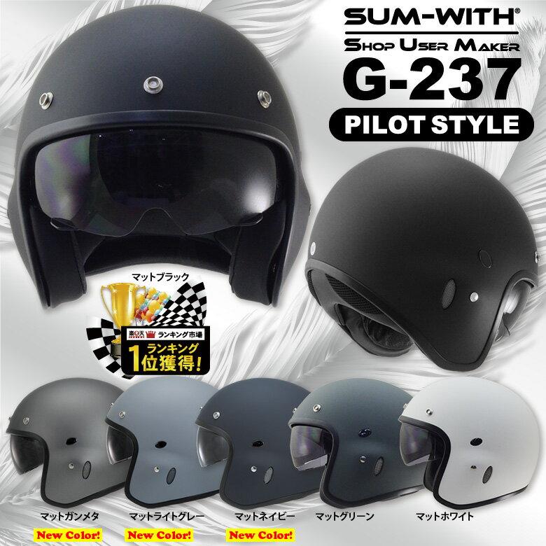 【新生活応援】【送料無料】パイロットスタイル ジェット ヘルメット インナーサンバイザー付 G-237 SUM-WITH パイロットヘルメット G237 Gシリーズ