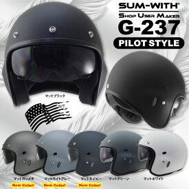 パイロットスタイル ジェット ヘルメット インナーサンバイザー付 G-237 パイロットヘルメット おしゃれ かっこいい G237 Gシリーズ 【新生活応援】