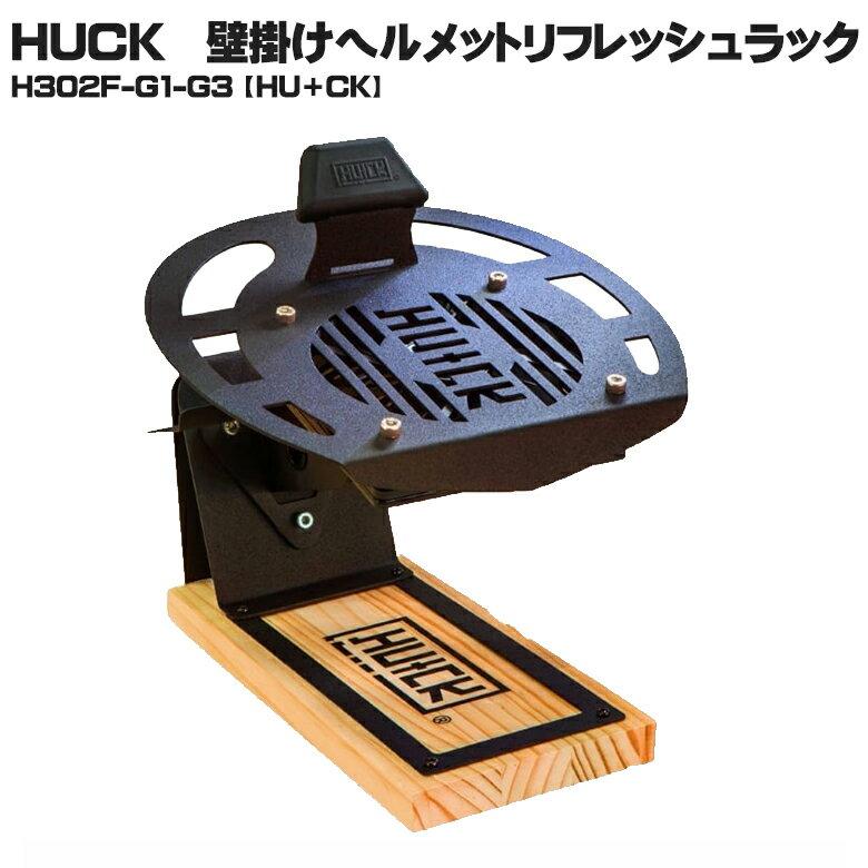 HUCK 壁掛けヘルメットリフレッシュラックUSB送風ファン付き H302F-G1-G3 【HU+CK】アイアンヘルメットラック IRON HELMET RACK