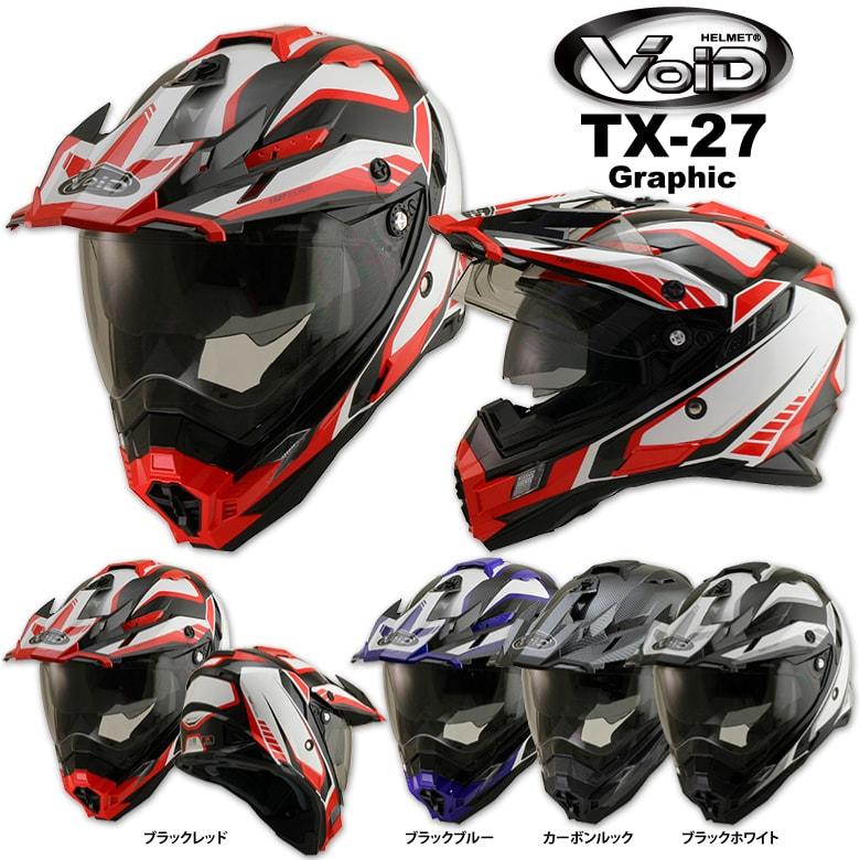 【送料無料】VOID オフロード バイク ヘルメット TX-27-graphic 《インナーサンシェード搭載 ワンタッチバックルで便利 TX27 THH》