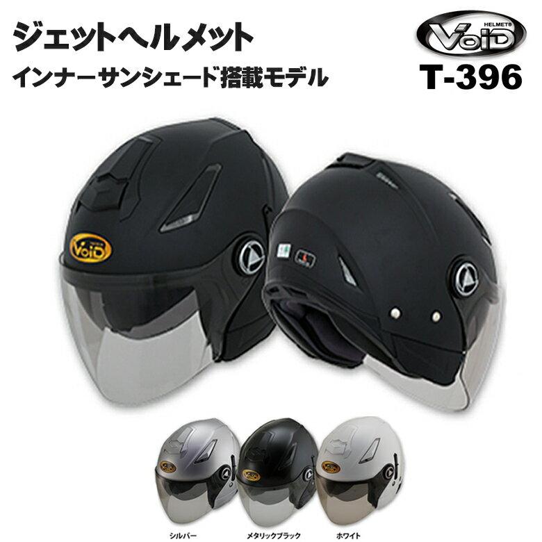 【送料無料】ジェットヘルメット VOID(ボイド)T-396 インナーサンシェード搭載モデル バイクヘルメット T396 THH