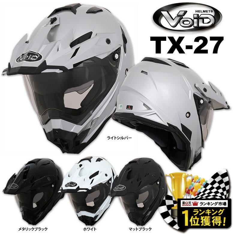 【送料無料】 VOID オフロード バイク ヘルメット TX-27 インナーサンシェード搭載 《ボイド ワンタッチバックルで便利 THH TX27》