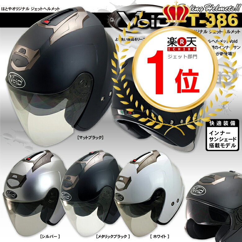 送料無料 バイク ジェットヘルメット VOID T-386 インナーサンシェード搭載ヘルメット 定番 T386 THH 【新生活応援】