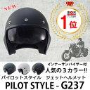 Gシリーズ G237 パイロットスタイル アメリカン ハーレー  ジェットヘルメット インナーサンバイザー付 ジェットヘルメット バイク用 アメリカン ハーレー...