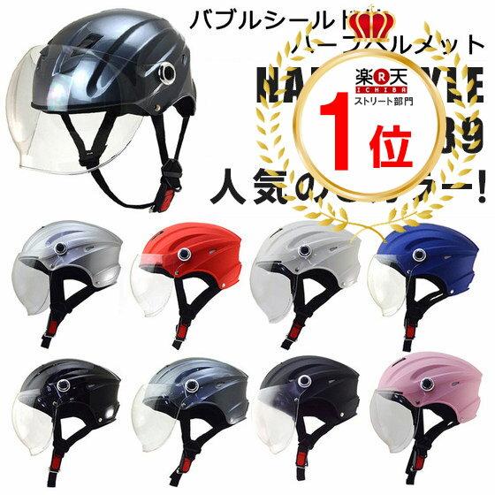 【送料無料】バブルシールド付ハーフヘルメット 軽量タイプ G-039 SUM-WITH G039 Gシリーズ
