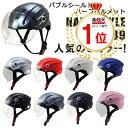 Gシリーズ/バブルシールド付ハーフヘルメット/軽量タイプ/G-039/SUM-WITH/送料無料