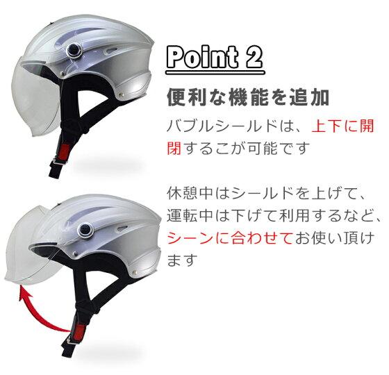 【GWセール】【送料無料】バブルシールド付ハーフヘルメット軽量タイプG-039SUM-WITHG039Gシリーズ【新生活応援】