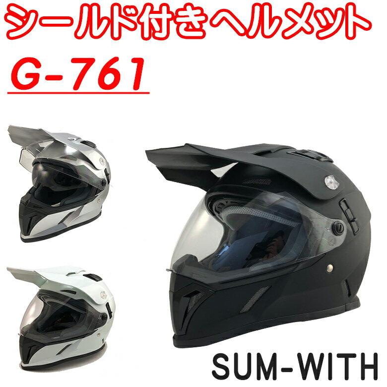 【送料無料】バイクヘルメット シールド付き オフロードヘルメット インナーサンバイザー付 SUM-WITH G-761 ホワイト シルバー マットブラック
