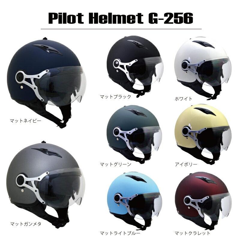 パイロットヘルメット インナーサンバイザー付 G-256 バイク用品 バイク用 ヘルメット ジェット バイクヘルメット バイザー インナーバイザー ベンチレーション G256