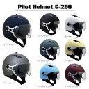 バイク用 パイロットヘルメット ダブルシールド搭載 G-256 SG/PSC認定 おすすめ 人気 ジェットヘルメット バイク用品SUM-WITH【新生活…