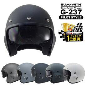 楽天スーパーセール パイロットスタイル ジェット ヘルメット インナーサンバイザー付 G-237 パイロットヘルメット おしゃれ かっこいい G237 Gシリーズ 【新生活応援】